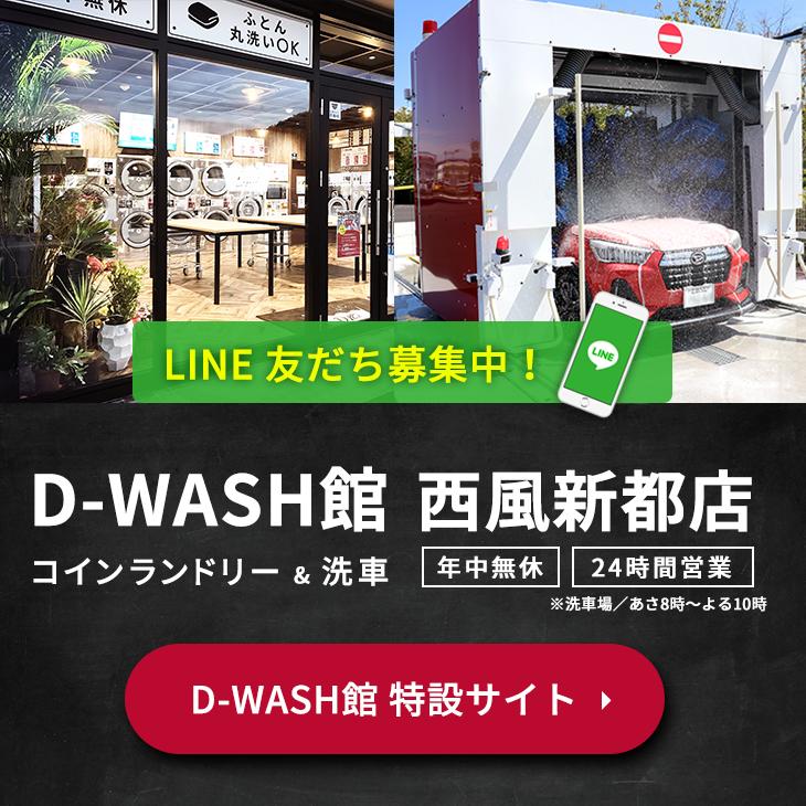 D-WASH 西風新都館