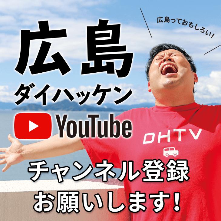 広島ダイハッケン
