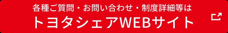 トヨタシェアWEBサイト