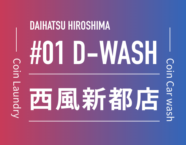 9/17 NEW OPEN D-WASH 西風新都店