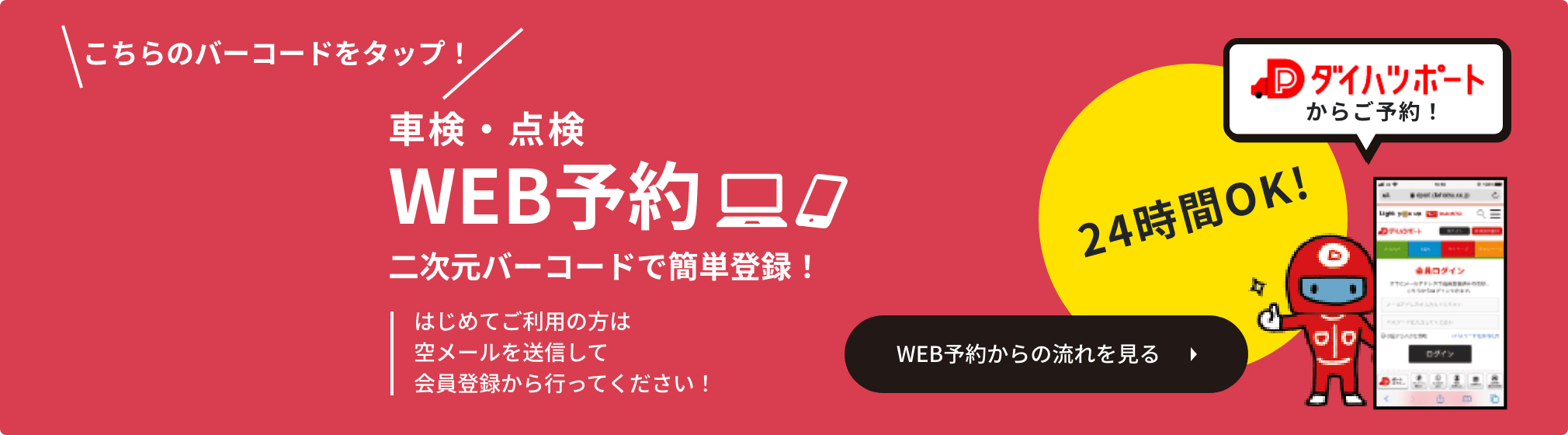 車検・点検WEB予約