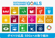 ダイハツ広島 SDGsへの取り組み