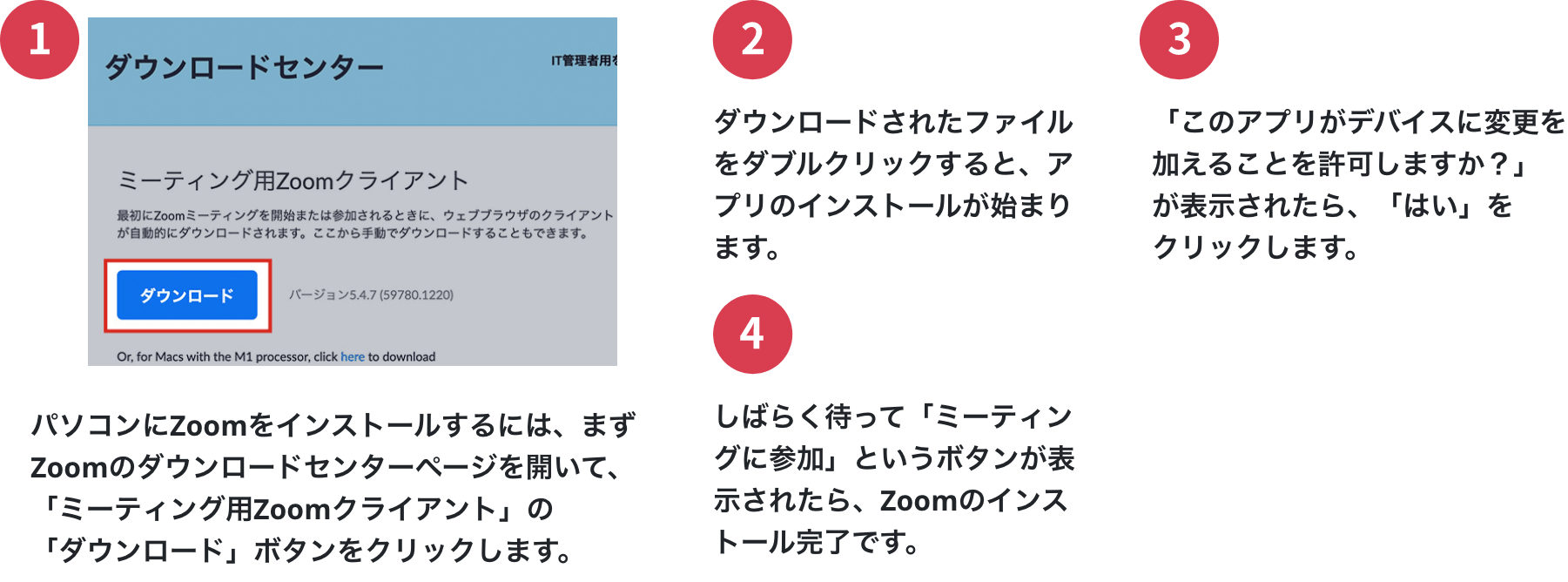 ZoomPCアプリのインストール方法
