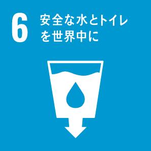 安全な水とトイレを世界中に