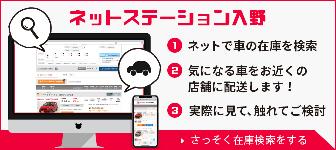 ネットステーション入野 1.ネットで車の在庫を検索 2.気になる車をお近くの店舗に配送します 3.実際に見て、触れてご検討 さっそく在庫検索をする