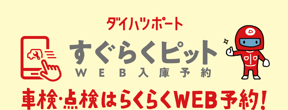 ダイハツポート すぐらくピットWEB入庫予約 車検・点検はらくらくWEB予約!