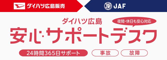 ダイハツ広島 安心サポートデスク 夜間・休日も安心対応、事故・故障も24時間365日サポート