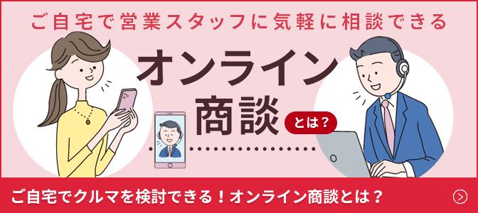 オンライン商談のご紹介