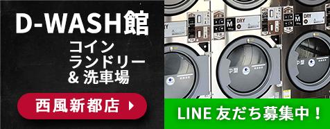 D-WASH館 西風新都店 9/19 NEW OPEN