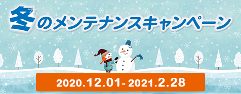 冬のメンテナンスキャンペーン