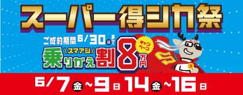 スーパー得シカ祭