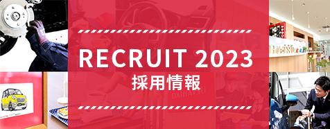 RECRUIT2021 採用情報
