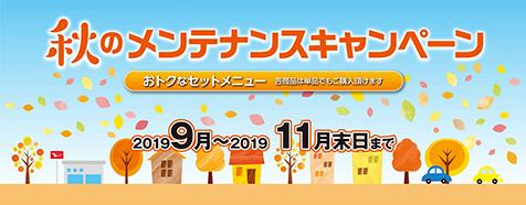 秋のメンテナンスキャンペーン
