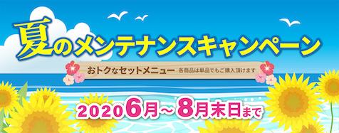 夏のメンテナンスキャンペーン