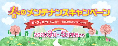 春のメンテナンスキャンペーン